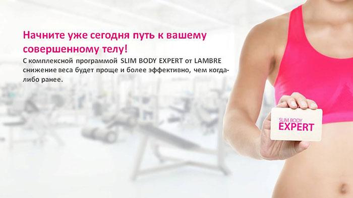 Средства для быстрого снижения веса